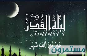 ليلة القدر فضل ووقت ومعلومات عن ليلة القدر دعاء العشر الاواخر من رمضان