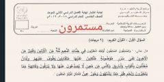 """تربية اسلامية """"اختبارات نهائية """"صباحي مجابة"""
