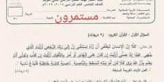 """تربية اسلامية """"اختبارات نهائية """" فترة مسائية"""