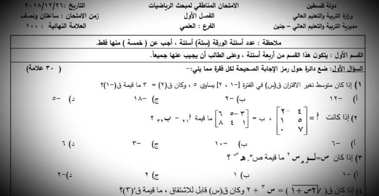 مجموعة اختبارات رياضيات تجريبية ٢٠١٩ للتوجيهي