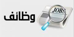 الوظائف الشاغرة وفرص العمل المعلنة بواسطة الصندوق الفلسطيني للتشغيل