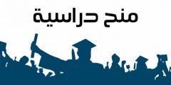 منح دراسية في جامعة حسن الدين في اندونيسيا 2021/2022