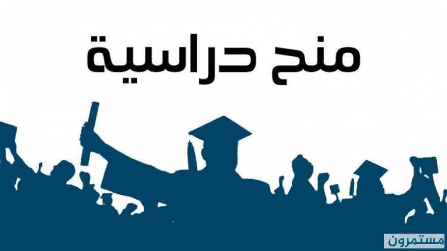 إعلان منح الوزارة من الجامعات الفلسطينية للعام 2021