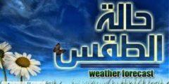 الحالة الجوية المتوقعة اليوم الجمعة