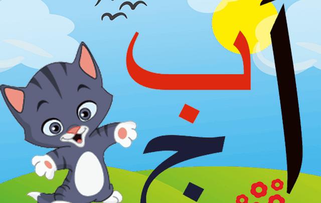 مواقع تعليمية للأطفال باللغة العربية و الانجليزية