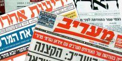 جولة في عناوين الصحف العبرية