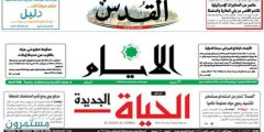 جولة في عناوين الصحف الفلسطينية