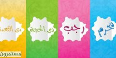 أسماء الشهور الهجرية والتسمية المشرقية