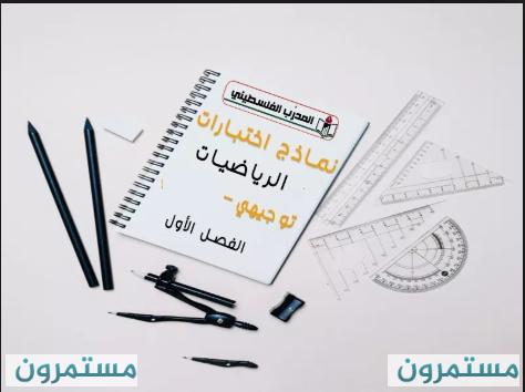 """مراجعة أساسيات الرياضيات للصف الثاني عشر """"العلمي والأدبي والشرعي"""""""
