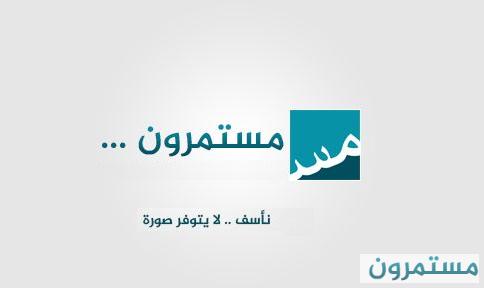 مطلوب محاسب ومسؤول مشتريات – جمعية جسر الأمل الخيرية