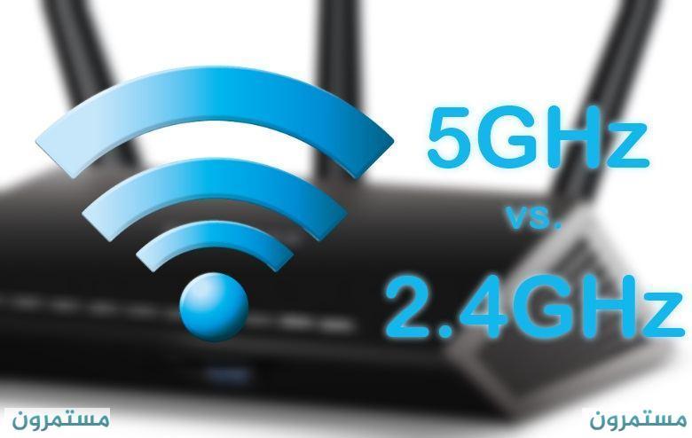 الفرق بين الشبكة اللاسلكية Wi-Fi 2.4 GHz و Wi-Fi 5 GHz