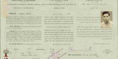 صور ووثائق تظهر تقدم شمعون بيريز بطلب للحصول على الجنسية الفلسطينية في العام 1937