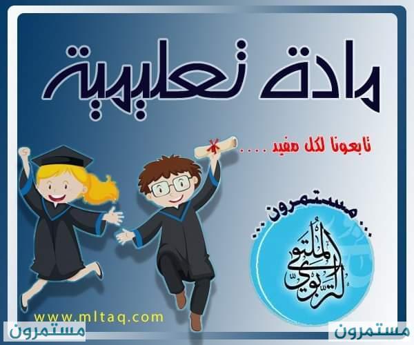 توجيهي - اختبار تجريبي - القرآن و علومه