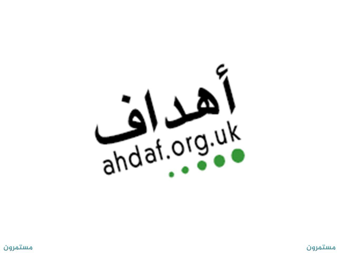 برنامج منحة أهداف لطلاب البكالوريوس الفلسطينيين