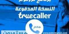 download Truecaller pro apk for android plus1.com1