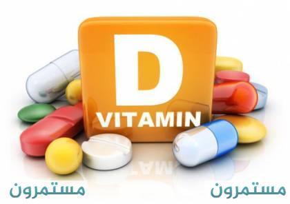 فيتامين D و حقيقة الشائعات حول تناوله ..