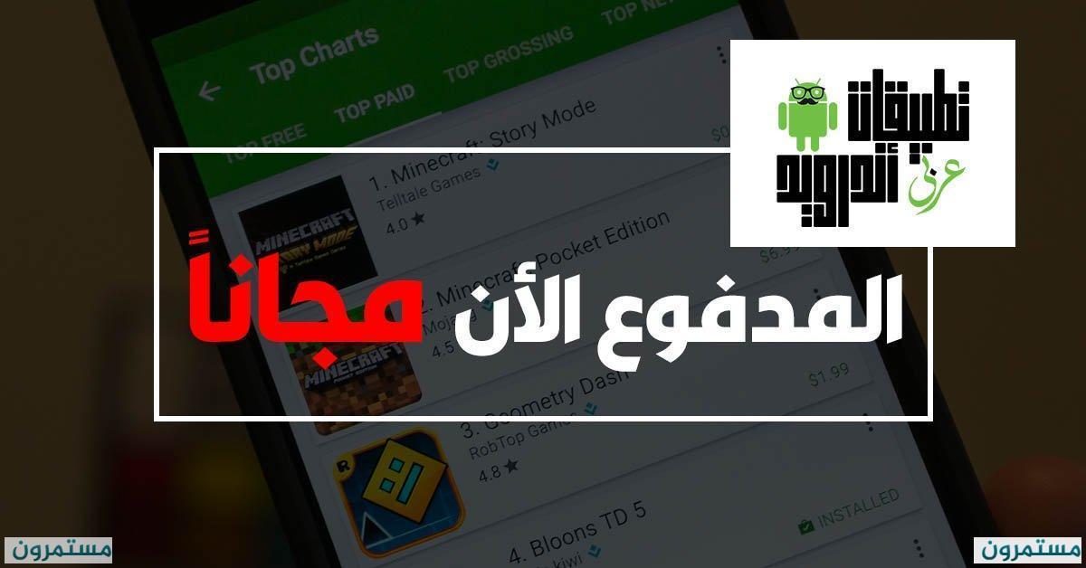 تطبيق apps free لتحميل التطبيقات المدفوعة مجانا على playstore