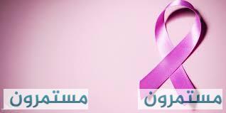 سرطان الثدي : عادة حميدة قد تجنب النساء الاصابة به