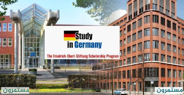 منحة ممولة بالكامل للدراسة في ألمانيا بكالوريوس وماجستير