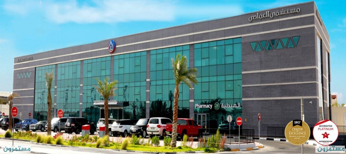 وظائف شاغرة لدى مستشفى العمادي في دولة قطر