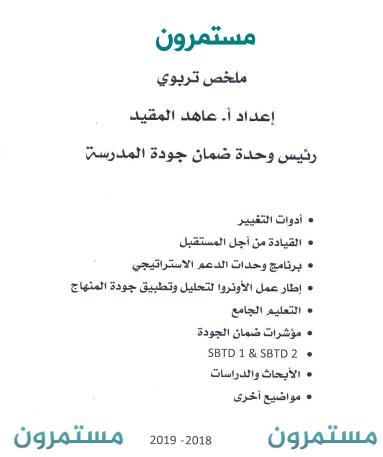 ملخص تربوي إعداد أ. عاهد المقيد رئيس وحدة ضمان الجودة