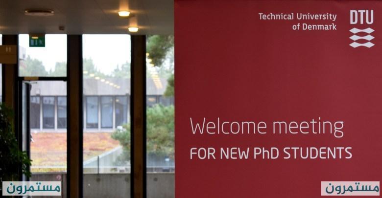 منحةلدراسةالدكتوراهفي الهندسة الكهربائية في جامعة الدنمارك
