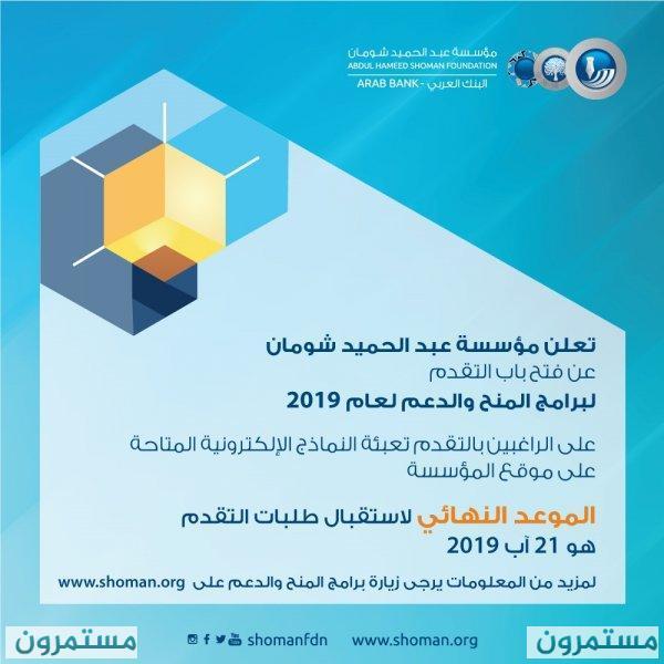 فتح باب التقدم للمنح من مؤسسة شومان ونهاية التقديم هو 21/8/2019