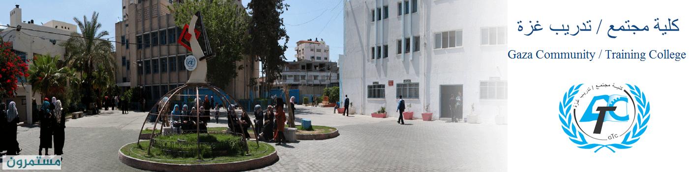 الاعلانات الخاصة بالأقسام المهنية العامة والطاقة الشمسية والأقسام التقنية بكلية تدريب غزة وخانيونس