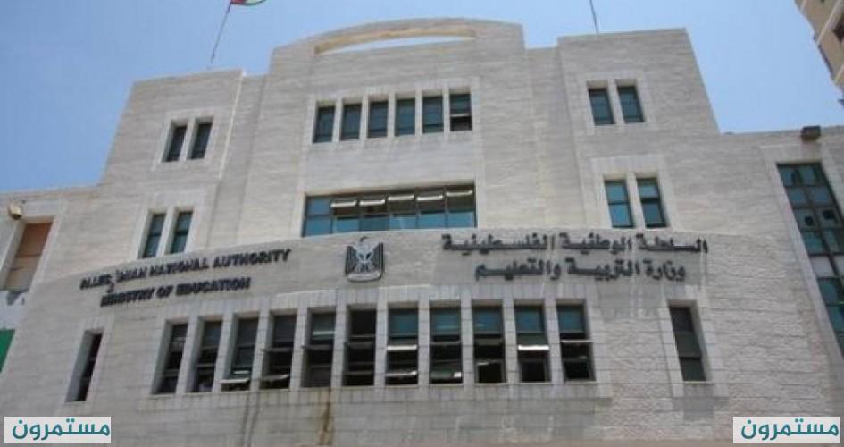 توفر عدد (30) منحة دراسية لدرجة البكالوريوس في جامعات قطاع غزة للعام الدراسي 2019/2020م