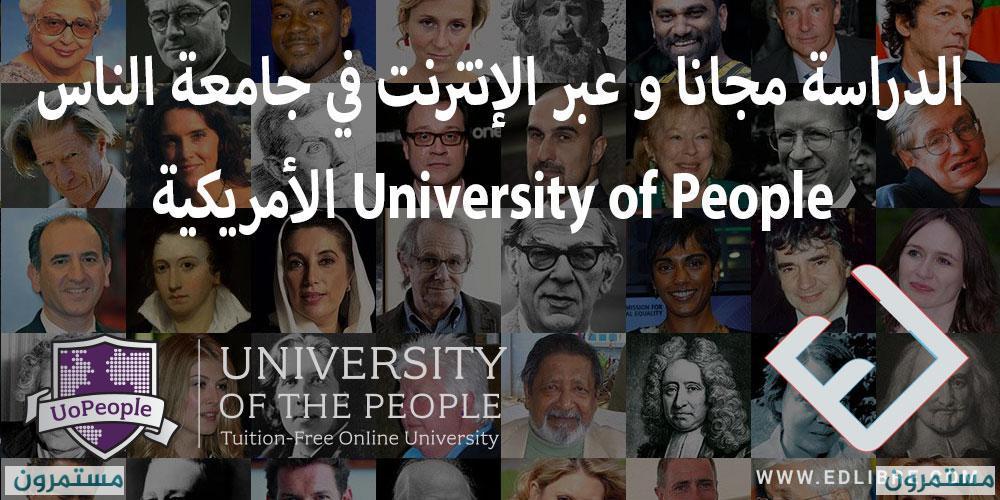 منح جامعة الناس الدراسية للاجئين