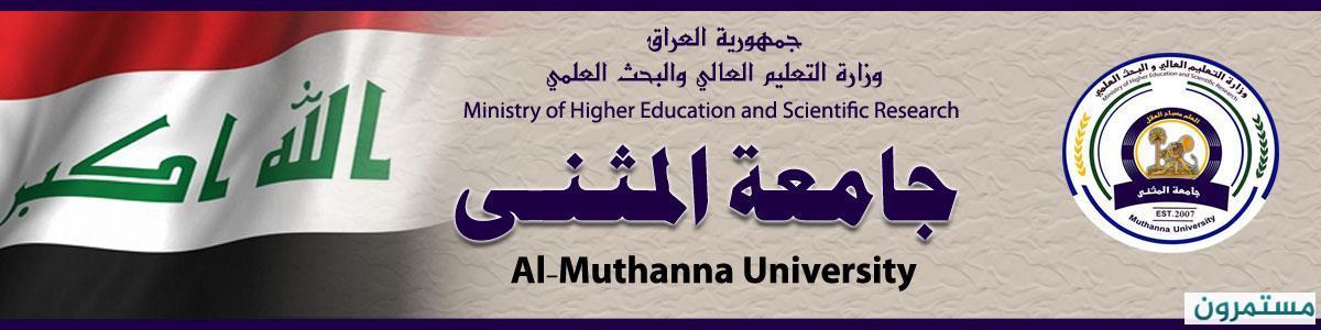 منحة جامعة المثنى الدولية لدراسة البكالوريوس في العراق