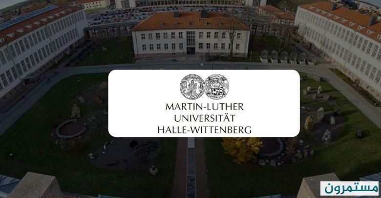 منحة جامعة مارتن لوثر (جامعة هالة ) لدراسة الماجستير في ألمانيا