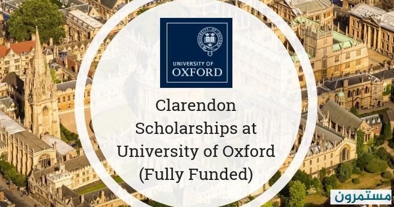 منحة Clarendon في جامعة أوكسفورد للدراسات العليا (ممولة بالكامل )