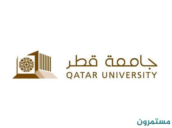 منحة جامعة قطر لدرجة البكالوريوس، 2020
