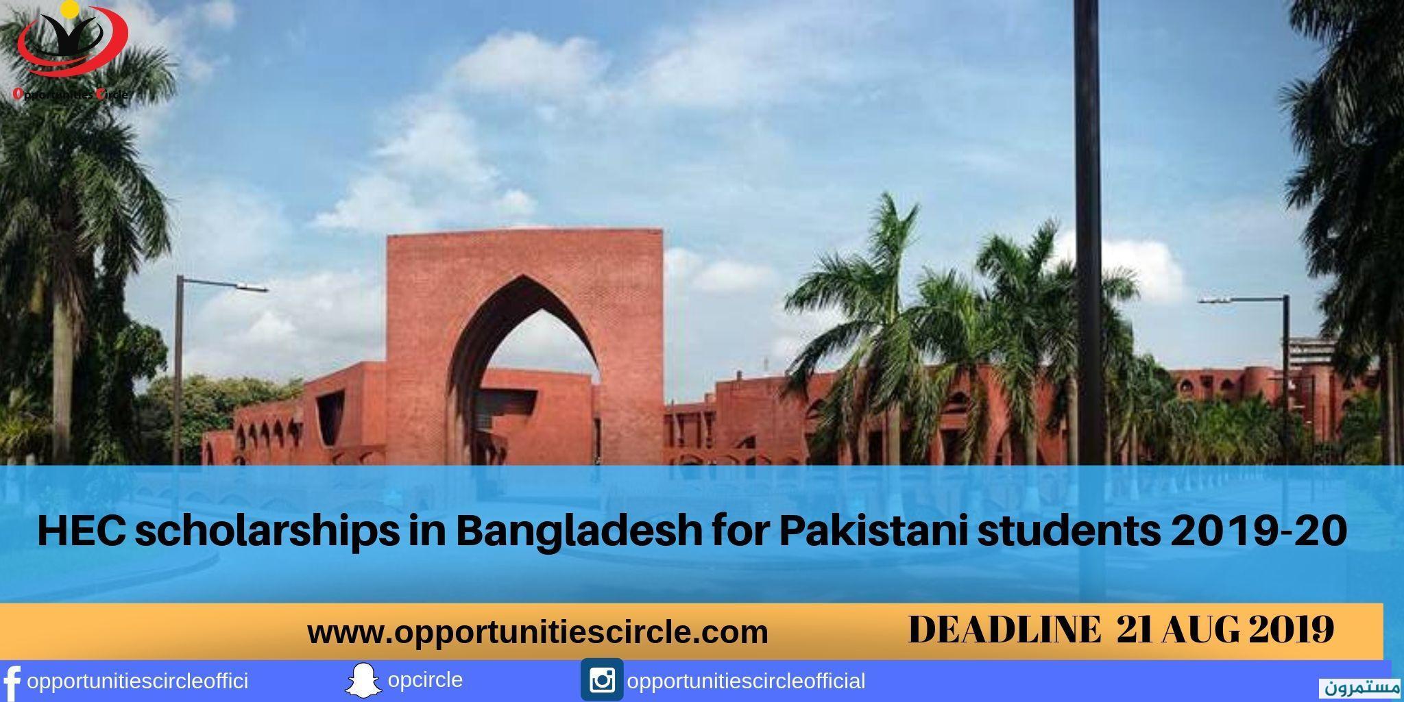 منح دراسية في بنغلادش لنيل البكالوريوسفيمجال الطب البشري والاسنان.