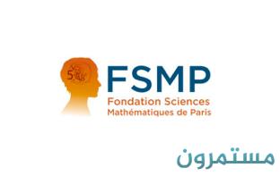 منح للدراسات العليا في مجال الرياضيات في فرنسا