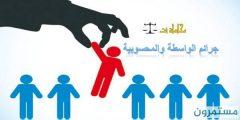 حكم الواسطة من أجل الحصول على وظيفة أو سواها