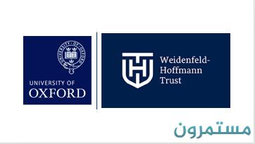 لطلاب الدراسات العليا من البلدان النامية منح جامعة أكسفورد