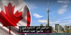 منحة لأبناء فلسطين والطلبة العرب بكندا شاملة مصاريف الدراسة والمعيشة والسفر