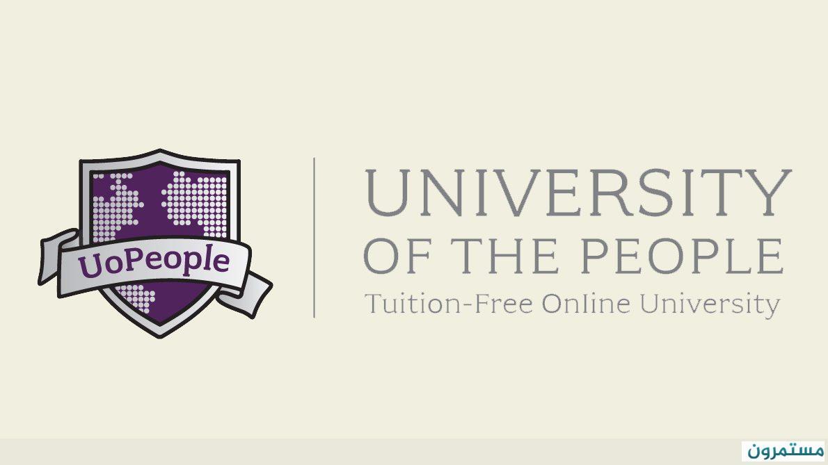 منحة جامعة University Of The People عبر الانترنت