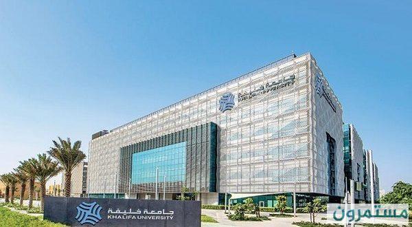 """منحة جامعة خليفة الإماراتية لنيل درجة البكالوريوس """" في كلية الهندسة وكلية العلوم """""""