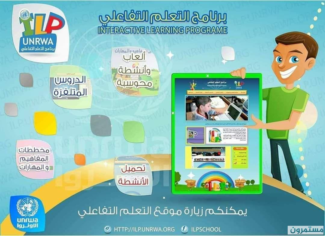 برنامج التعلم التفاعلي: أكثر ٥٥٠٠ لعبة ونشاط تعليمي في مادتي العربي والرياضيات