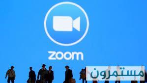 كل شيء عن كيفية استخدام تطبيق Zoom