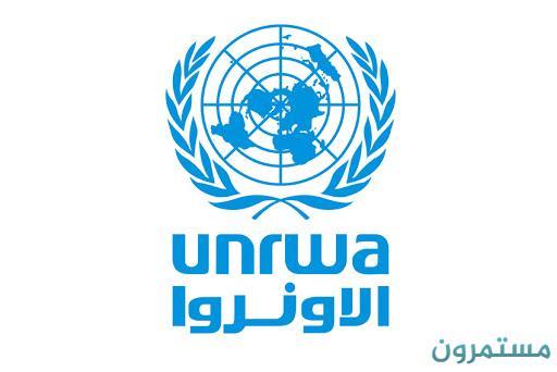 الأونروا بغزة تعلن عن وظيفة شاغرة وبراتب ممتاز