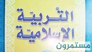 الاسلامية1