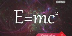 أشهر معادلات الفيزياء معادلة تكافؤ الكتلة والطاقة