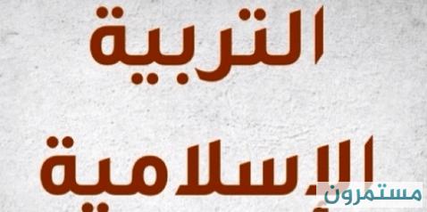 التربية الإسلامية و اهميتها 2