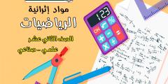 كراسة الكامل في الرياضيات لفرعي العلمي والصناعي الفصل الأول