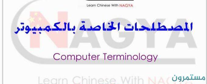 مصطلحات الكمبيوتر باللغة الإنجليزية و مرادفاتها باللغة العربية