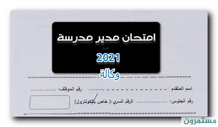 نموذج امتحان مدير مدرسة 2021 ( وكالة )